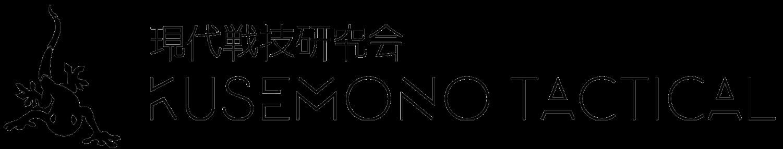 現代戦技研究会 KUSEMONO TACTICAL